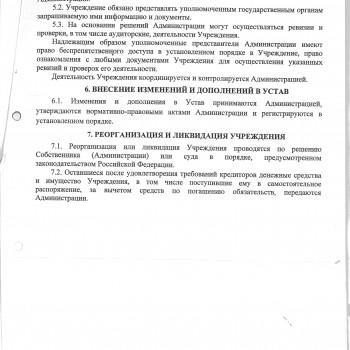 УСТАВ ОЛИМП7