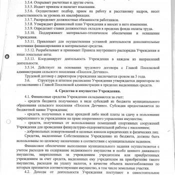 УСТАВ ОЛИМП5