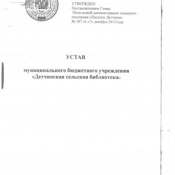 УСТАВ БИБ1