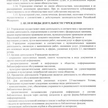 УСТАВ БИБ3