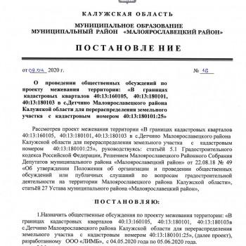 Пост ИВ Тарченко стр 1