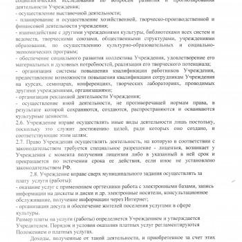 УСТАВ БИБ4