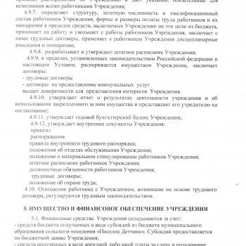УСТАВ БИБ7