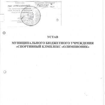 УСТАВ ОЛИМП1