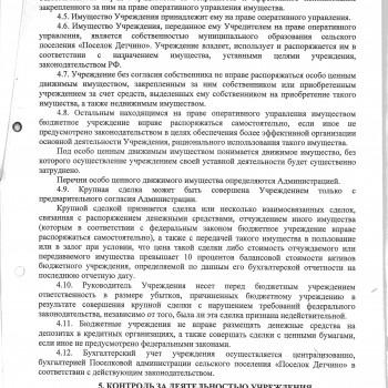 УСТАВ ОЛИМП6