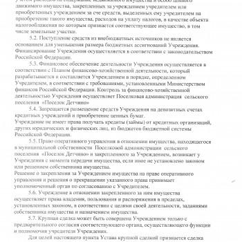 УСТАВ БИБ8