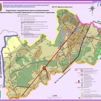 Копии материалов по обоснованию в виде карт в растровом формате-Территории подверженные риску возникновения ЧС