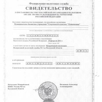 св-во ИНН олимп