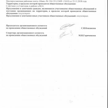 Протокол общественных обсуждений №1 стр. 2