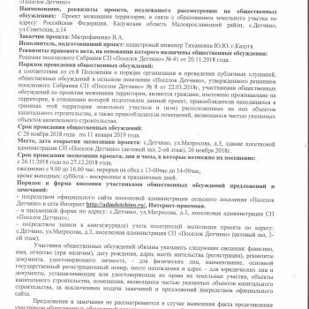 Протокол общественных обсуждений №1 стр.1